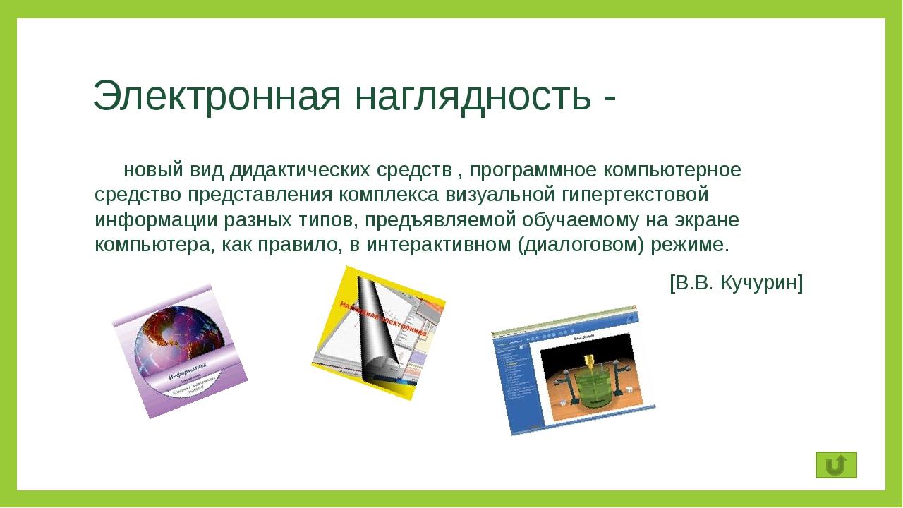 Основные преимущества электронных средств обучения при реализации принципа на...