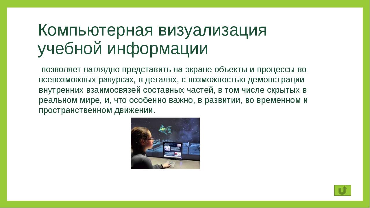 Компьютерная визуализация учебной информации позволяет наглядно представить н...