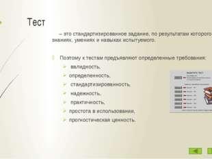 Валидность тестов отражает, что именно должен измерить тест и насколько хорош