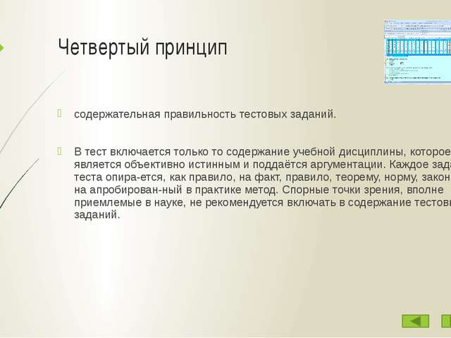 Пятый принцип репрезентативность содержания учебной дисциплины в содержании т...