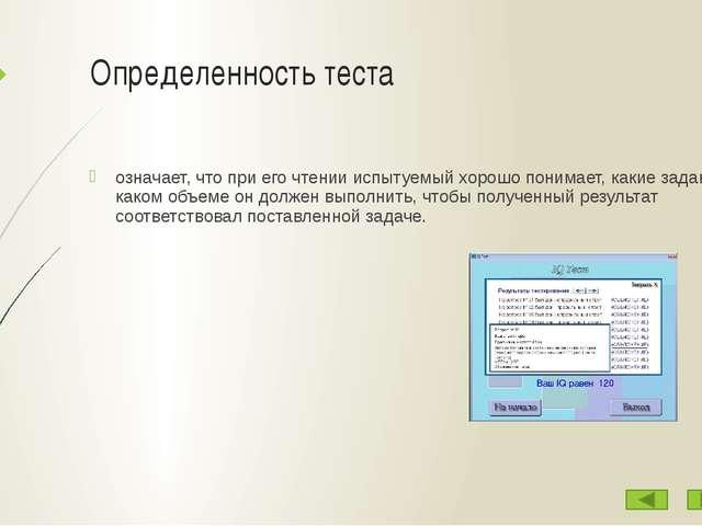 Стандартизированность – единая процедура проведения тестирования и подведение...