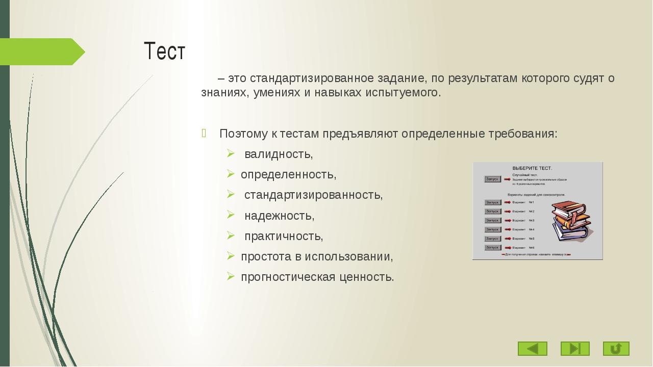 Валидность тестов отражает, что именно должен измерить тест и насколько хорош...