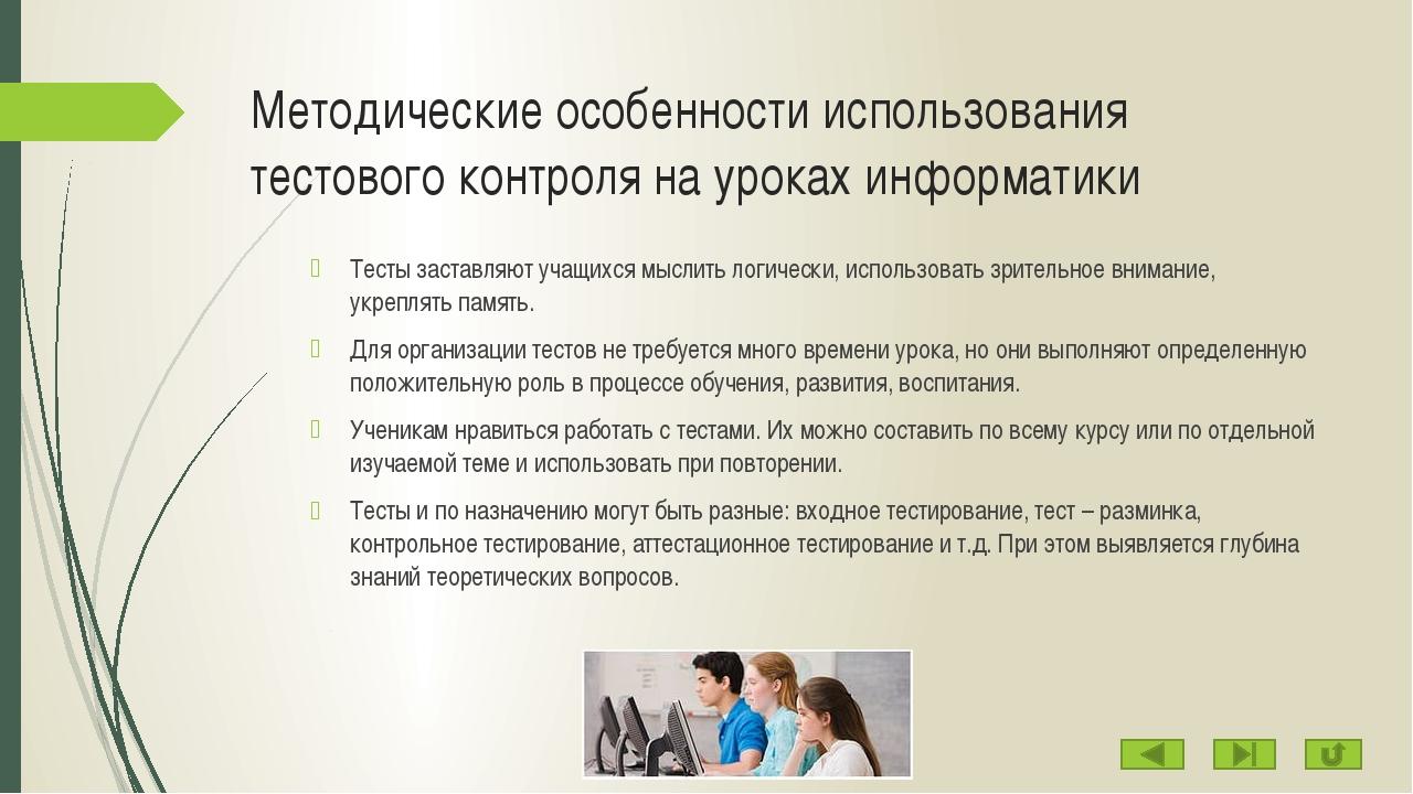 Тесты позволяют: вывить проблемы при изложении и усвоении учебного материала;...