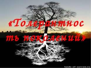 «Толерантность поколений»