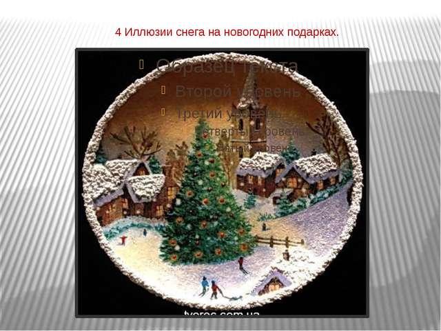 4 Иллюзии снега на новогодних подарках.