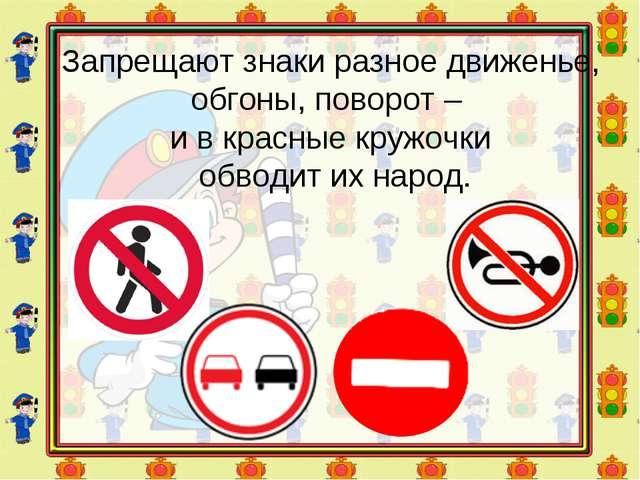 Запрещают знаки разное движенье, обгоны, поворот – и в красные кружочки обвод...