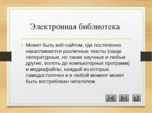 Список источников: Справочные издания. [Электронный ресурс] http://www.vevivi
