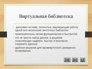 Виртуальная библиотека совокупность информационных ресурсов, доступных через