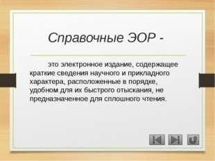 Электронный справочник позволяет обучаемому в любое время оперативно получить