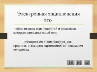 Виртуальная энциклопедия- это возможность оперативного получения справочной и