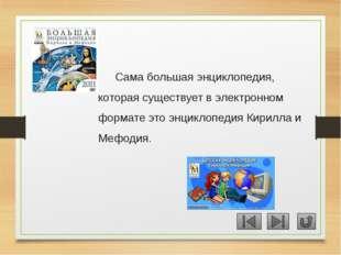Сама большая энциклопедия, которая существует в электронном формате это энцик