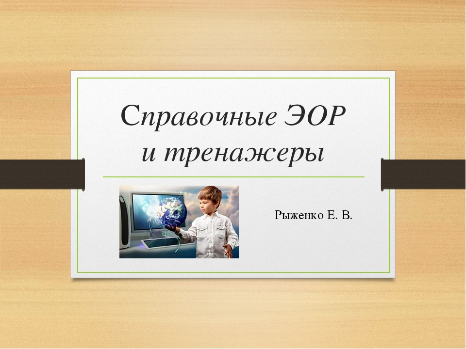 Справочные ЭОР - это электронное издание, содержащее краткие сведения научног...