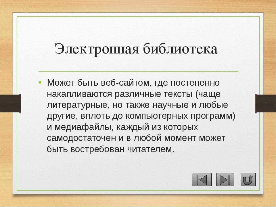 Список источников: Справочные издания. [Электронный ресурс] http://www.vevivi...