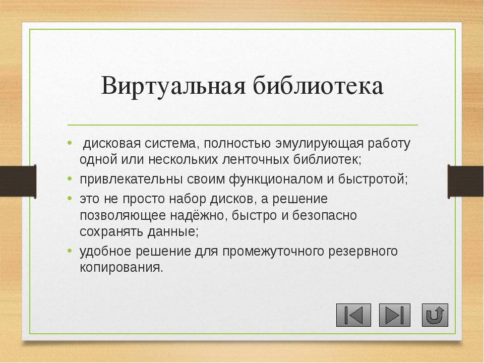 Виртуальная библиотека совокупность информационных ресурсов, доступных через...