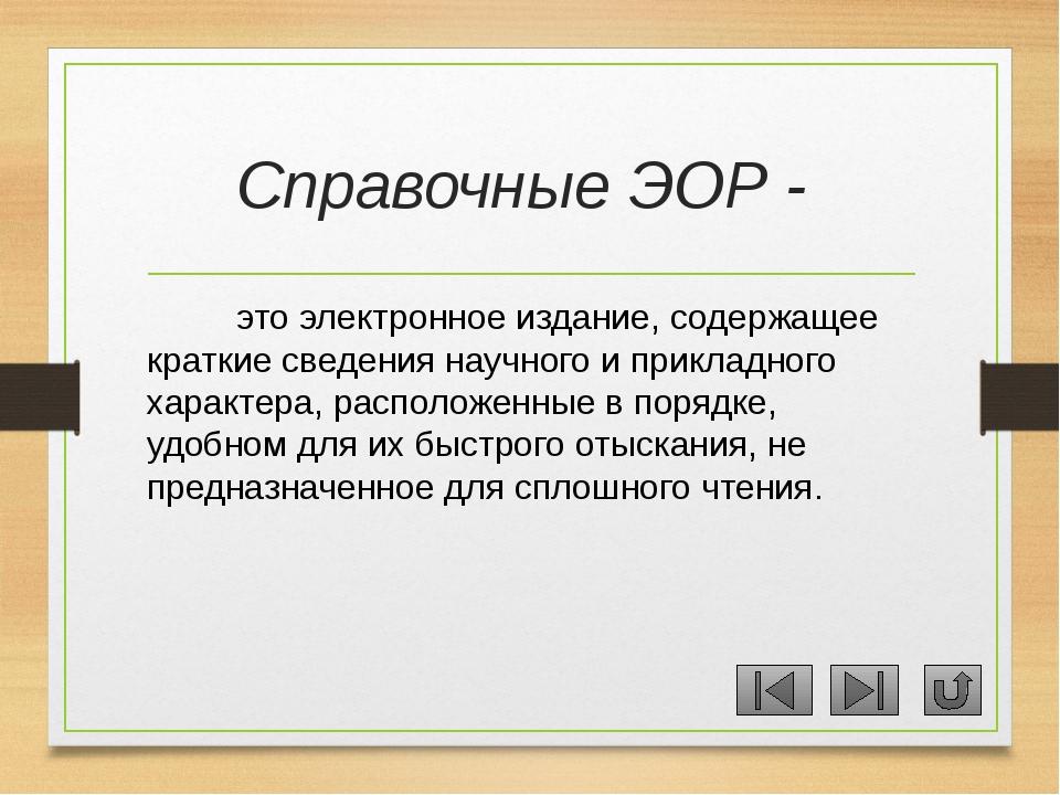 Электронный справочник позволяет обучаемому в любое время оперативно получить...