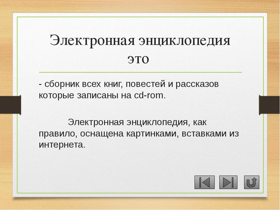 Виртуальная энциклопедия- это возможность оперативного получения справочной и...