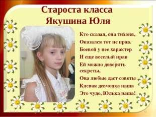 Староста класса Якушина Юля Кто сказал, она тихоня, Оказался тот не прав. Бое