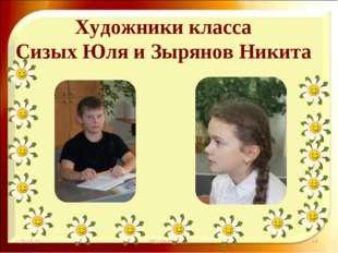 Художники класса Сизых Юля и Зырянов Никита * http://aida.ucoz.ru * http://ai
