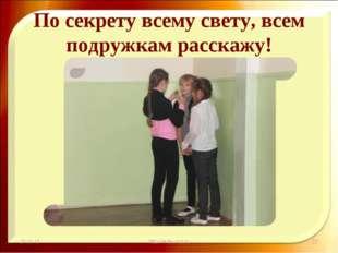 По секрету всему свету, всем подружкам расскажу! * http://aida.ucoz.ru * http
