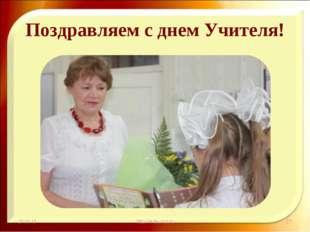 Поздравляем с днем Учителя! * http://aida.ucoz.ru * http://aida.ucoz.ru