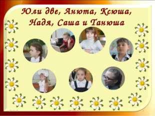 Юли две, Анюта, Ксюша, Надя, Саша и Танюша * http://aida.ucoz.ru * http://aid