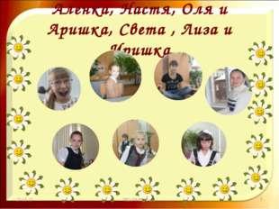 Аленка, Настя, Оля и Аришка, Света , Лиза и Иришка * http://aida.ucoz.ru * ht