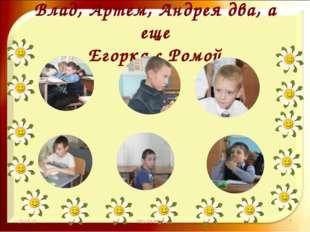 Влад, Артем, Андрея два, а еще Егорка с Ромой * http://aida.ucoz.ru * http://