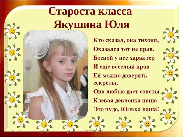 Староста класса Якушина Юля Кто сказал, она тихоня, Оказался тот не прав. Бое...