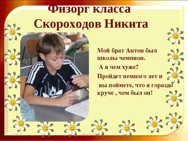 Физорг класса Скороходов Никита Мой брат Антон был школы чемпион. А я чем хуж...
