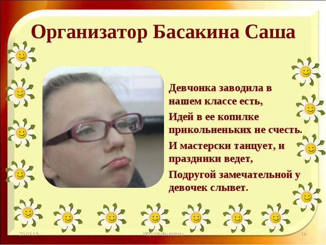 Организатор Басакина Саша Девчонка заводила в нашем классе есть, Идей в ее ко...