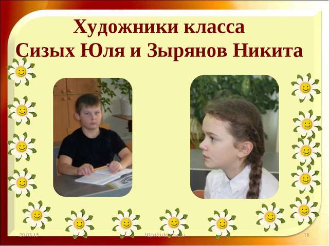 Художники класса Сизых Юля и Зырянов Никита * http://aida.ucoz.ru * http://ai...