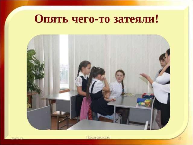 Опять чего-то затеяли! * http://aida.ucoz.ru * http://aida.ucoz.ru