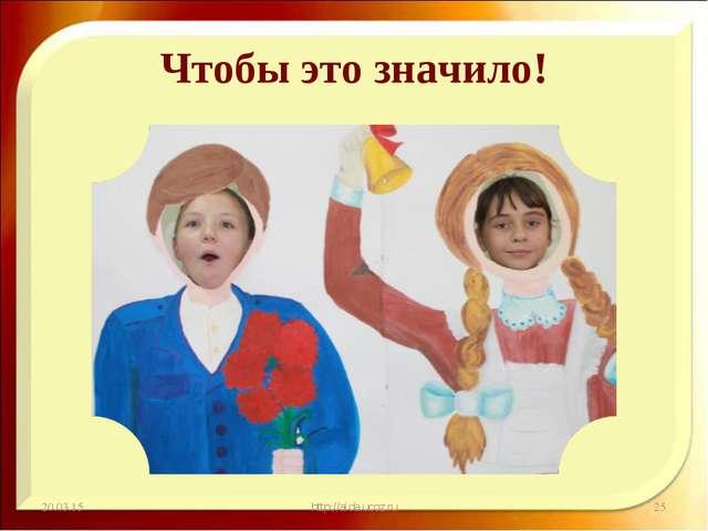 Чтобы это значило! * http://aida.ucoz.ru * http://aida.ucoz.ru