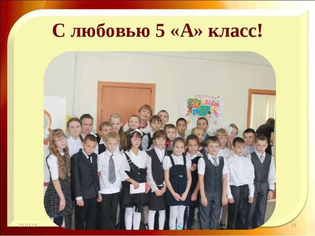 С любовью 5 «А» класс! * http://aida.ucoz.ru * http://aida.ucoz.ru