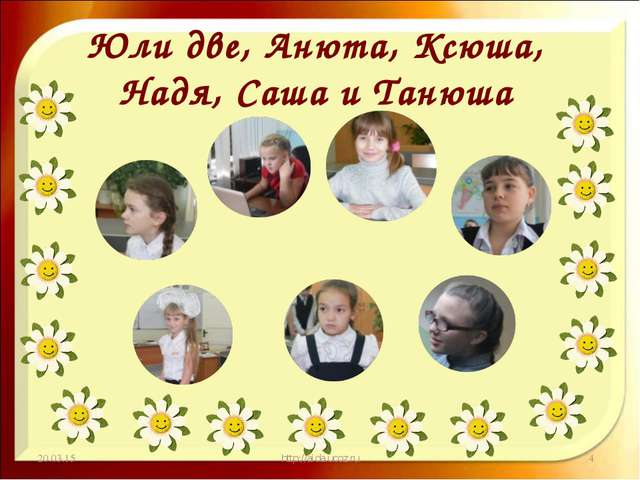 Юли две, Анюта, Ксюша, Надя, Саша и Танюша * http://aida.ucoz.ru * http://aid...