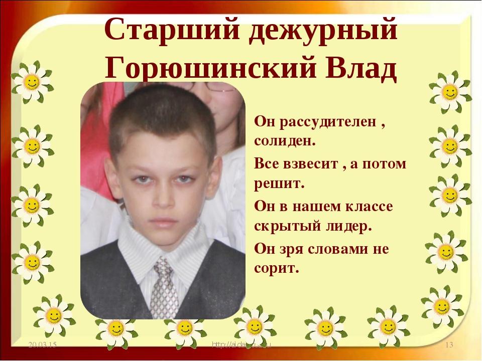 Старший дежурный Горюшинский Влад Он рассудителен , солиден. Все взвесит , а...