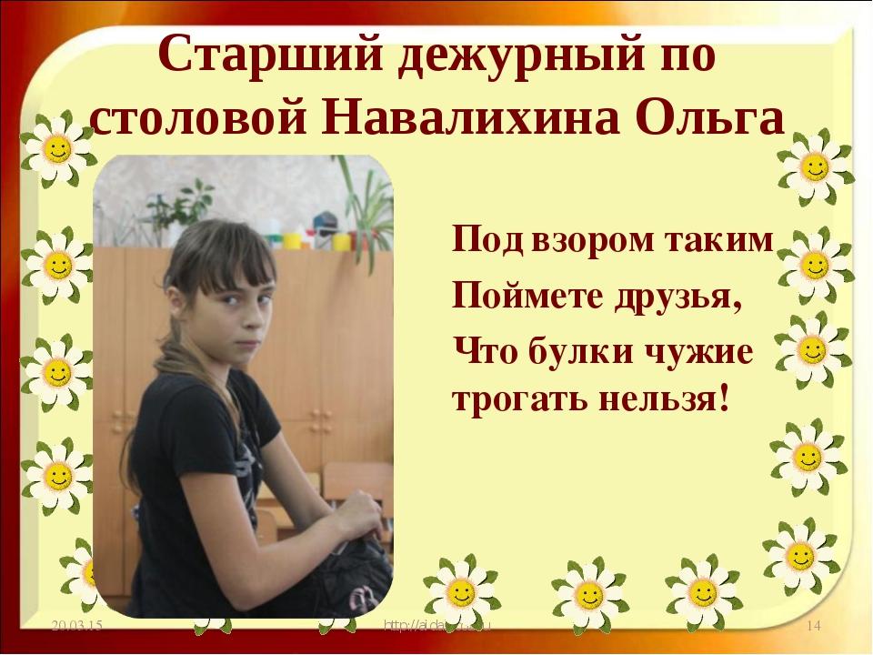Старший дежурный по столовой Навалихина Ольга Под взором таким Поймете друзья...