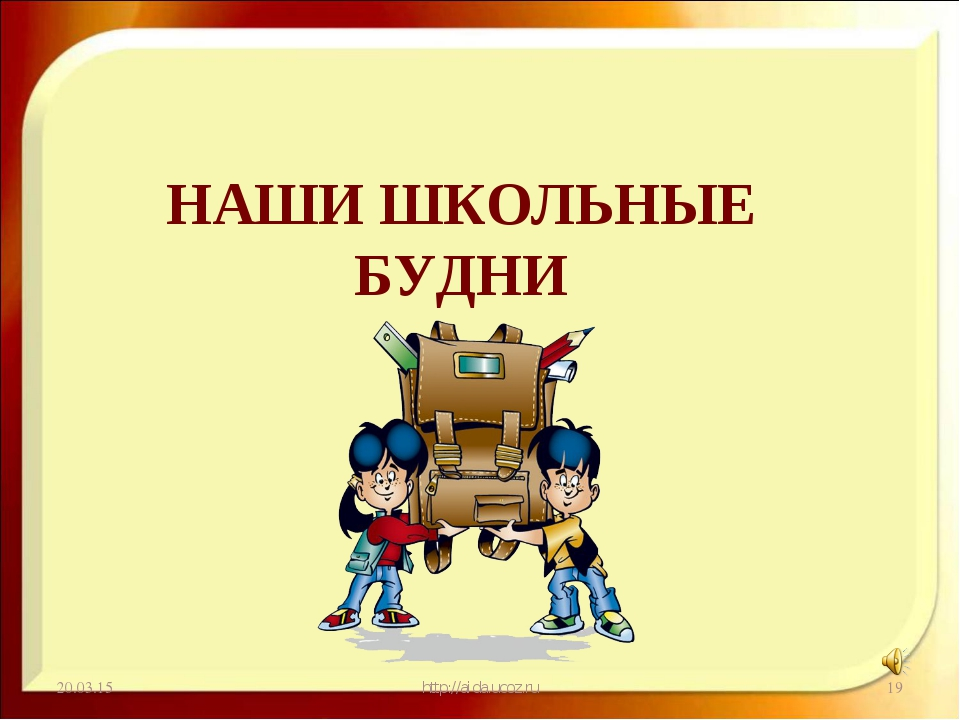НАШИ ШКОЛЬНЫЕ БУДНИ * http://aida.ucoz.ru * http://aida.ucoz.ru