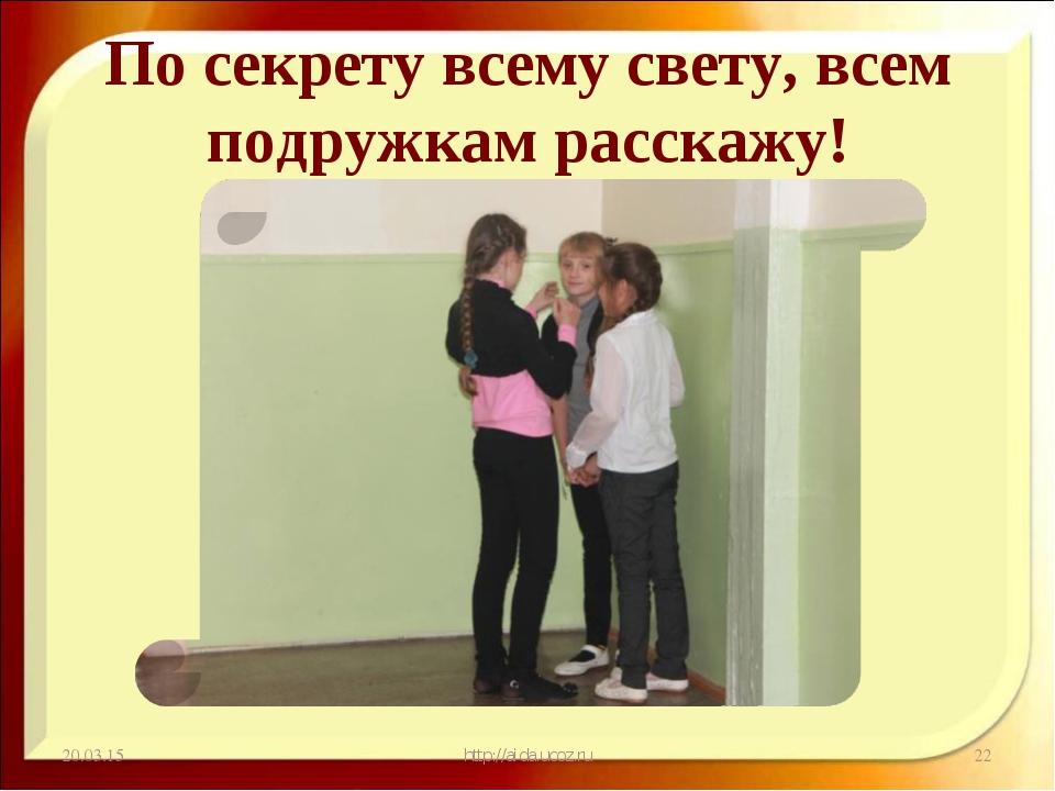 По секрету всему свету, всем подружкам расскажу! * http://aida.ucoz.ru * http...