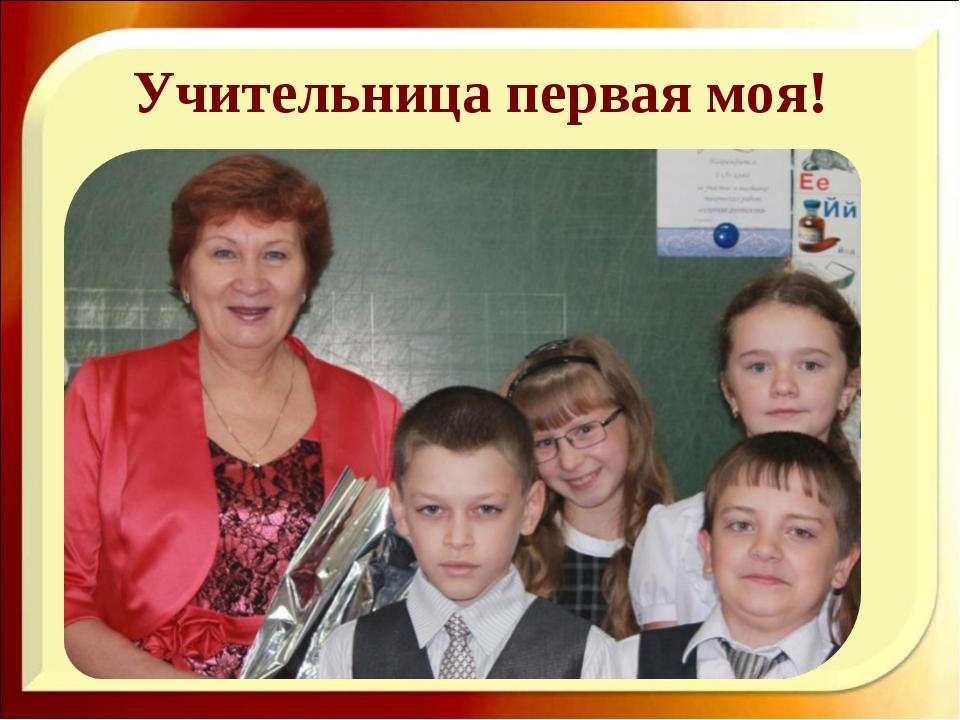 Учительница первая моя!