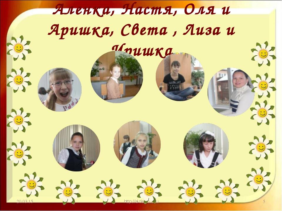 Аленка, Настя, Оля и Аришка, Света , Лиза и Иришка * http://aida.ucoz.ru * ht...