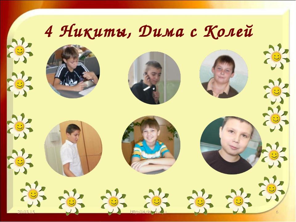 4 Никиты, Дима с Колей * http://aida.ucoz.ru * http://aida.ucoz.ru