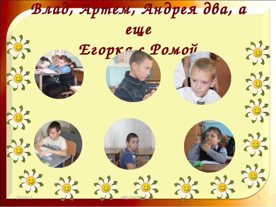 Влад, Артем, Андрея два, а еще Егорка с Ромой * http://aida.ucoz.ru * http://...