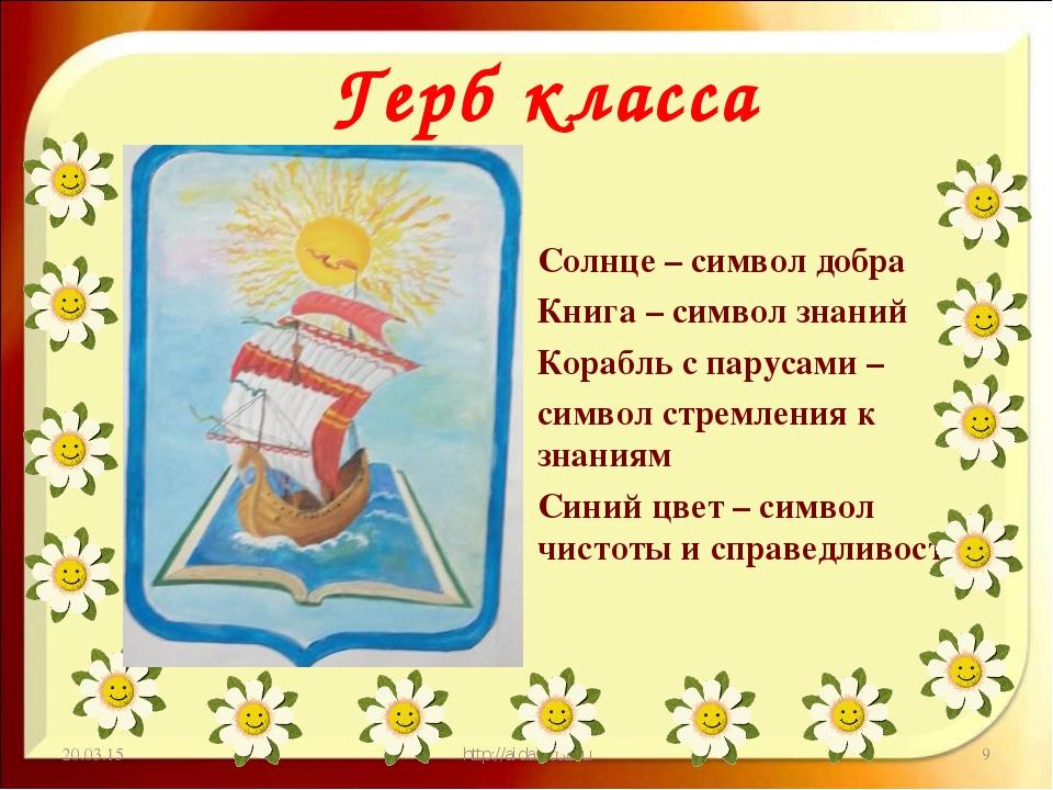 Герб класса Солнце – символ добра Книга – символ знаний Корабль с парусами –...