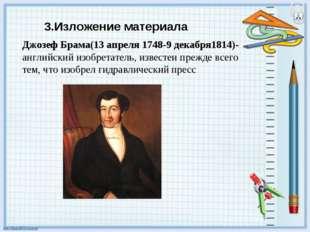 Джозеф Брама(13 апреля 1748-9 декабря1814)- английский изобретатель, известен