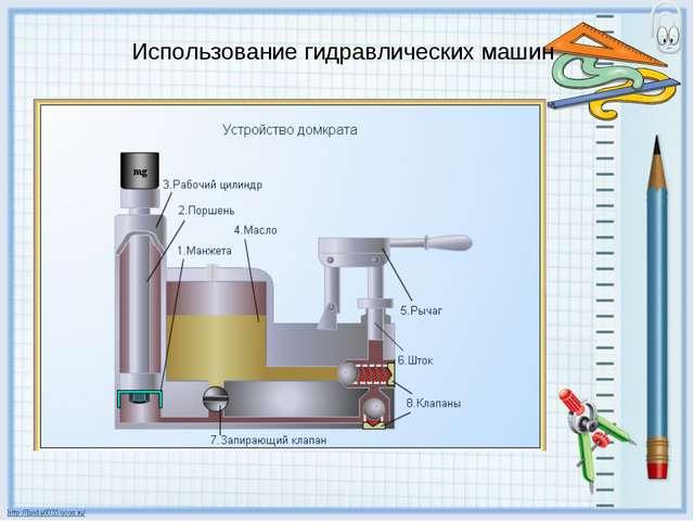 Использование гидравлических машин