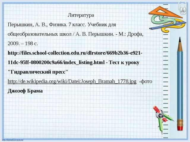 Литература Перышкин, А. В., Физика. 7 класс. Учебник для общеобразовательных...
