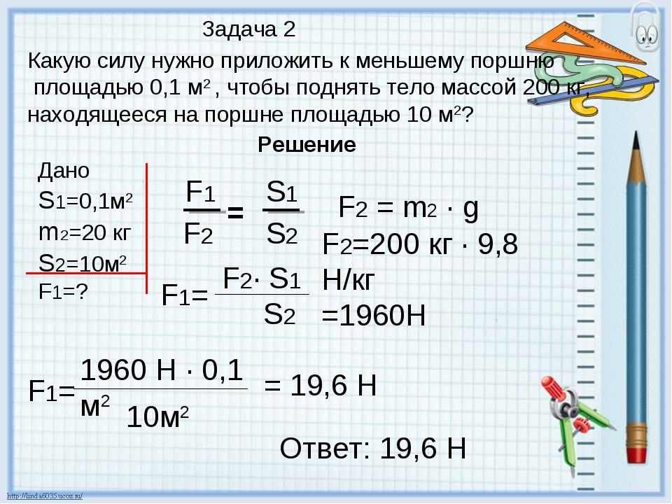 Какую силу нужно приложить к меньшему поршню площадью 0,1 м2 , чтобы поднять...