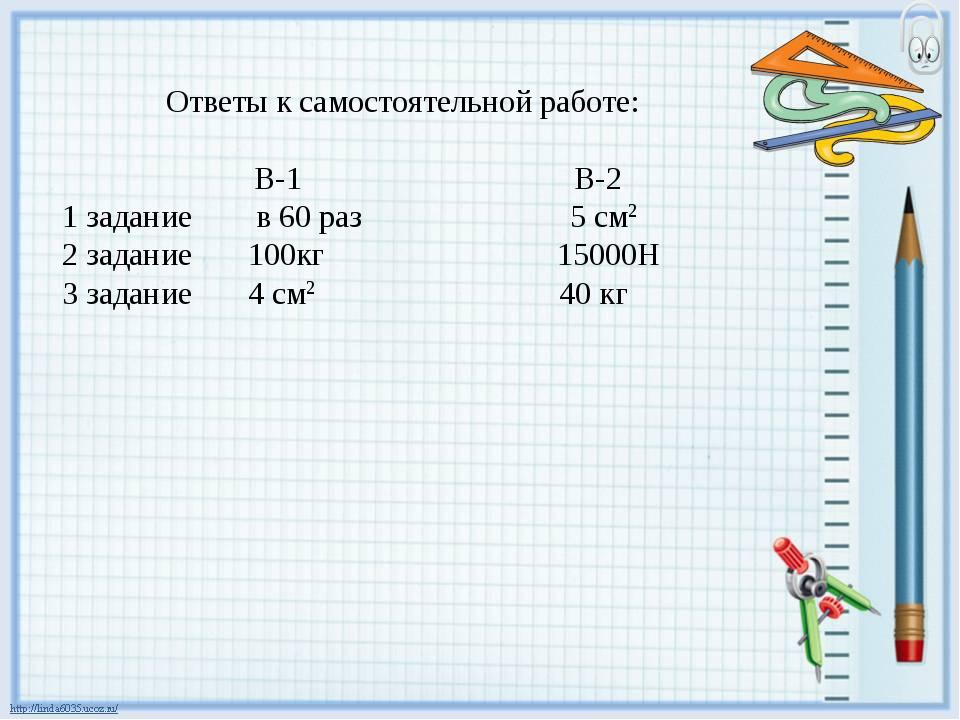 Ответы к самостоятельной работе: В-1 В-2 1 задание в 60 раз 5 см2 2 задание...