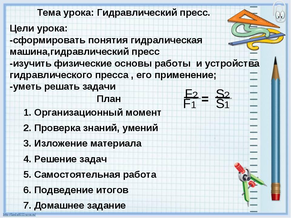 Тема урока: Гидравлический пресс. Цели урока: -сформировать понятия гидраличе...